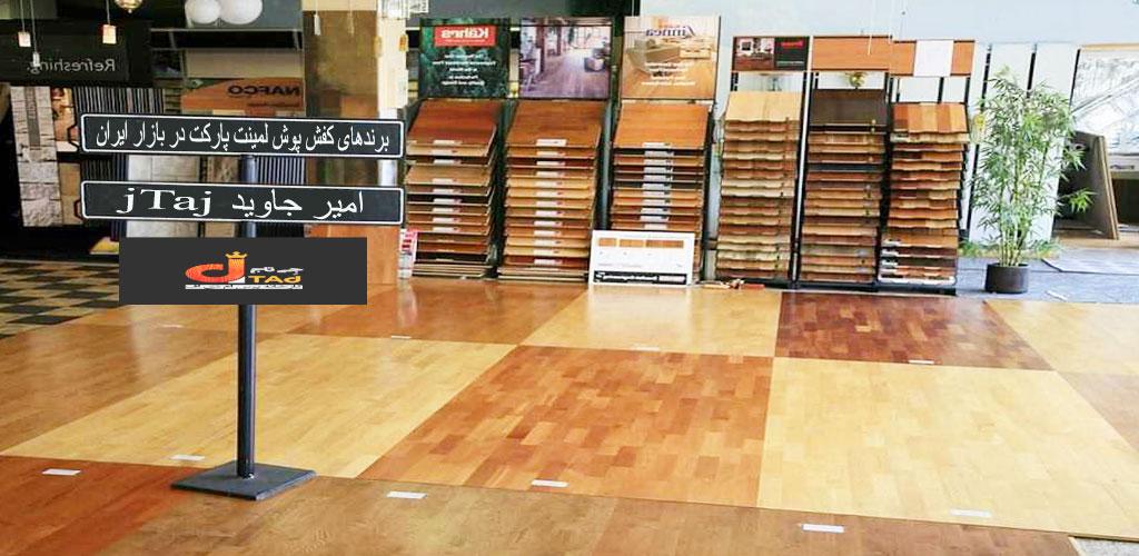 کف پوش لمینت پارکت بازار ایران تهران برند